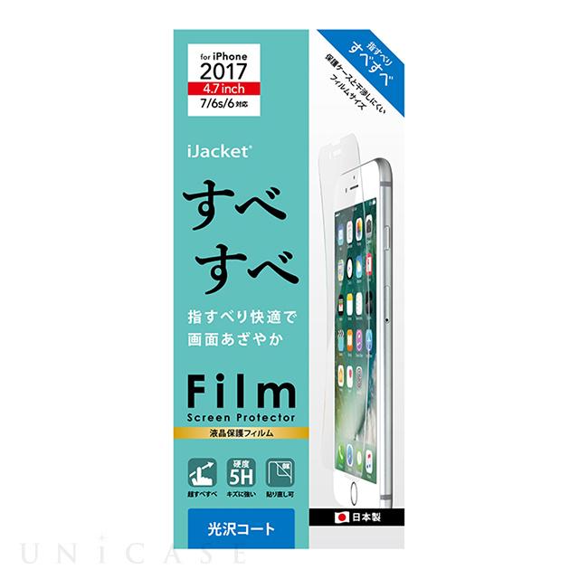 【iPhone8/7/6s/6 フィルム】液晶保護フィルム (すべすべ)