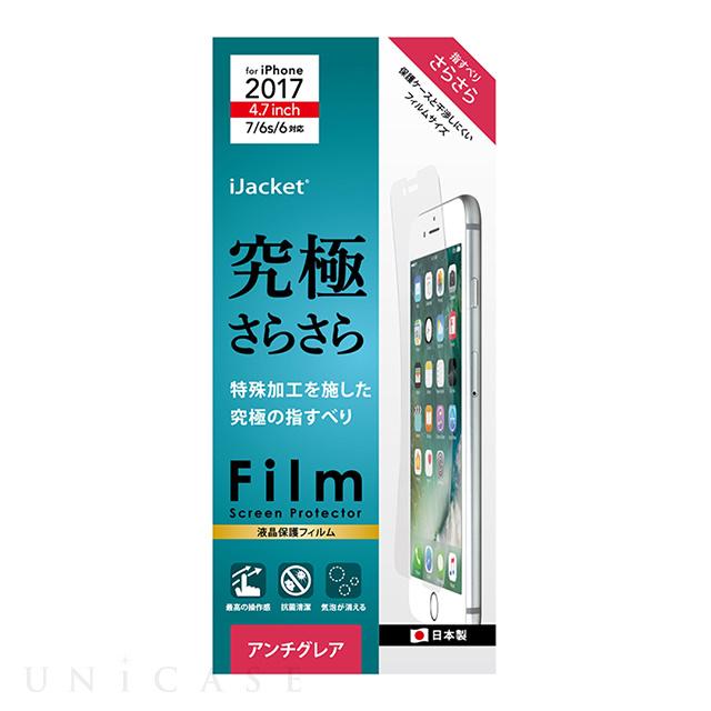 【iPhone8/7/6s/6 フィルム】液晶保護フィルム (究極さらさら)