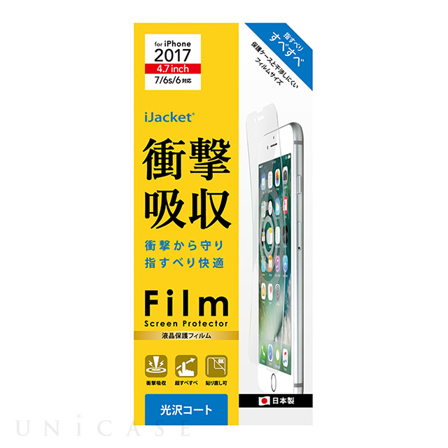 【iPhone8/7/6s/6 フィルム】液晶保護フィルム (衝撃吸収 光沢)