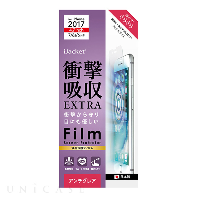 【iPhone8/7/6s/6 フィルム】液晶保護フィルム (衝撃吸収EXTRA アンチグレア)