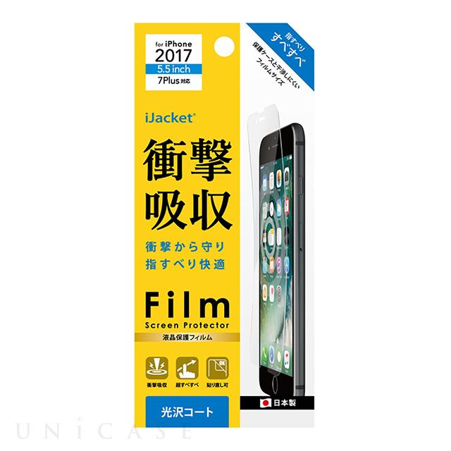 【iPhone8 Plus/7 Plus フィルム】液晶保護フィルム (衝撃吸収 光沢)