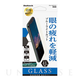 【iPhoneX フィルム】液晶保護ガラス 目の疲れを軽減 ブルーライト41%カット クリア 0.33mm