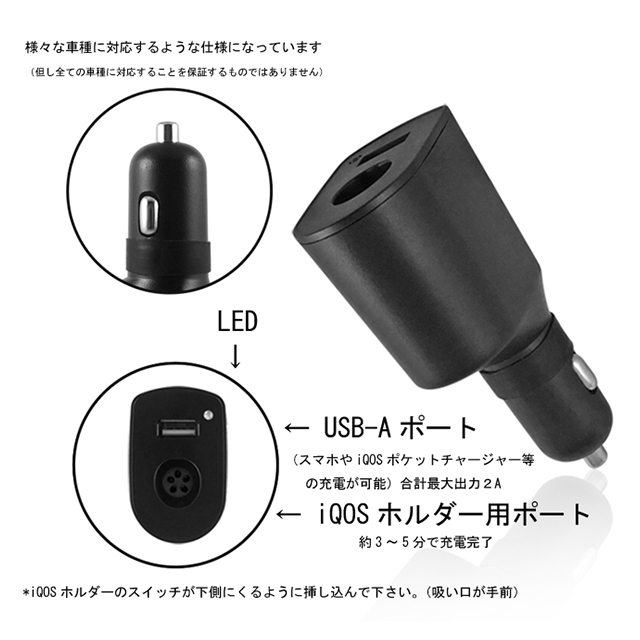 iQOS Car Chargerサブ画像
