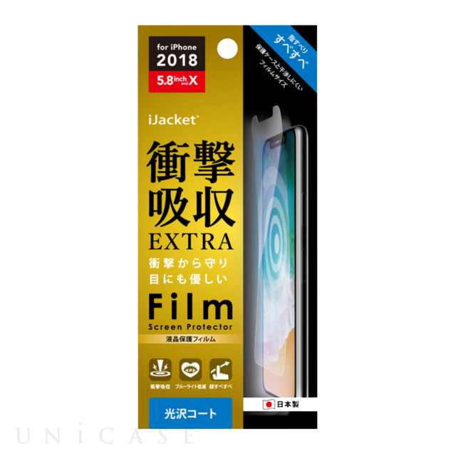 【iPhoneXS/X フィルム】液晶保護フィルム 衝撃吸収EXTRA (光沢)