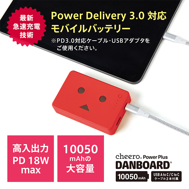Power Plus DANBOARD 10050mAh PD18W (ストロベリー)サブ画像