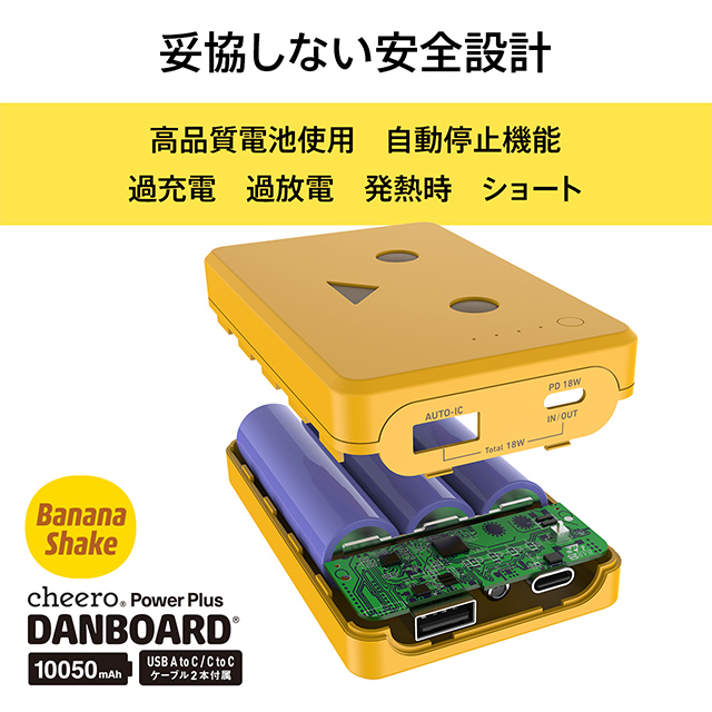 Power Plus DANBOARD 10050mAh PD18W (バナナシェーク)