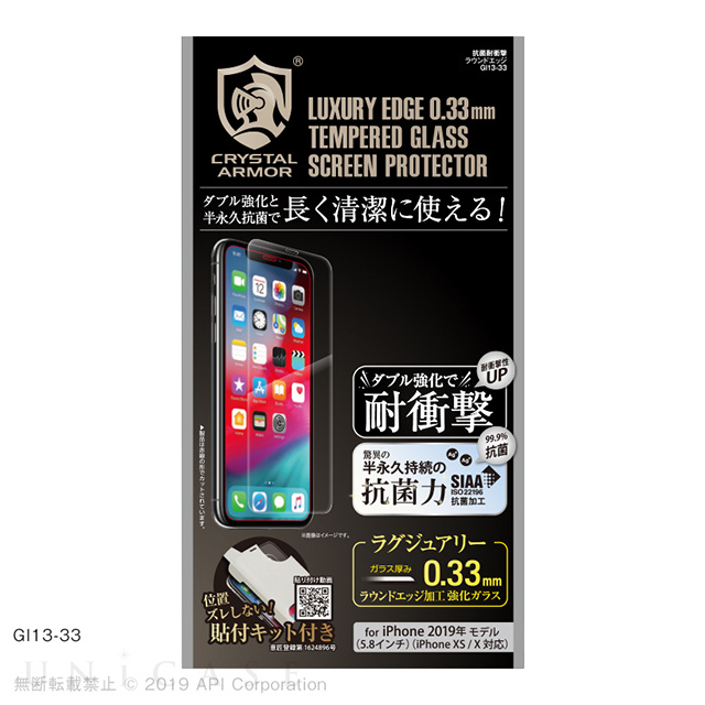 【iPhone11 Pro/XS/X フィルム】抗菌耐衝撃ガラス (0.33mm)