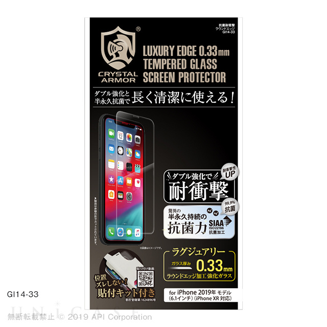 【iPhone11/XR フィルム】抗菌耐衝撃ガラス (0.33mm)