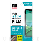 【iPhone11/XR フィルム】液晶保護フィルム (究極さら...