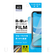 【iPhone11 Pro Max/XS Max フィルム】液晶保護フィルム (ブルーライト低減/光沢)