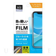 【iPhone11 Pro Max/XS Max フィルム】液晶保護フィルム (ブルーライト低減/アンチグレア)