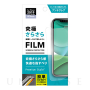 【iPhone11 Pro Max/XS Max フィルム】液晶保護フィルム (究極さらさら)