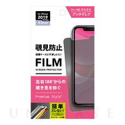 【iPhone11 Pro Max/XS Max フィルム】液晶保護フィルム (覗き見防止)
