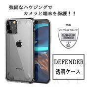 【iPhone11 Pro ケース】Defender2 Series case (clear)