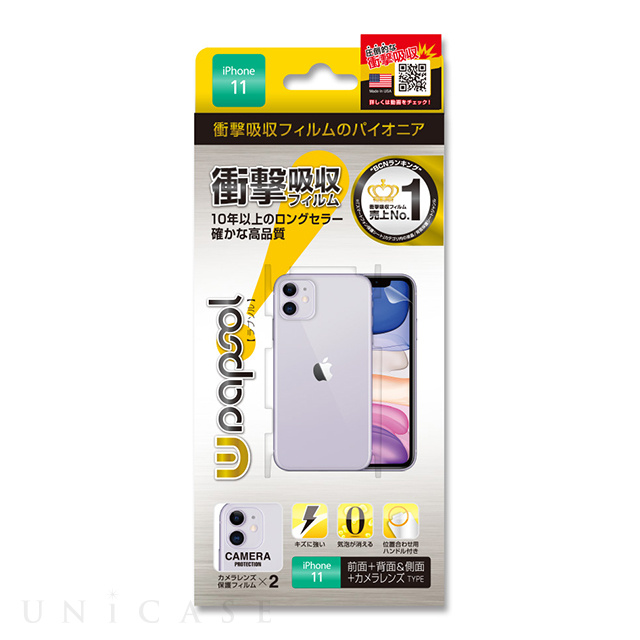 【iPhone11 フィルム】Wrapsol ULTRA FRONT+BACK+LENS 衝撃吸収 保護フィルム