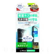 【iPhone12 mini フィルム】背面保護 抗菌&抗ウイル...