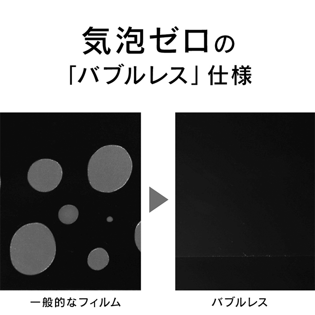 【iPhone12/12 Pro フィルム】背面保護 極薄インナーフィルム 光沢