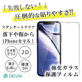 【iPhone12/12 Pro フィルム】Entire view 特殊強化処理 強化 ガラス構造 保護フィルム