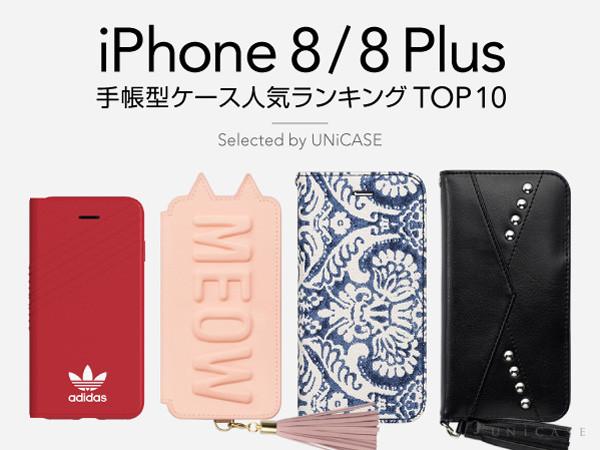 人気手帳型ケースをチェック!iPhone8/iPhone8 Plusケース | UNiCASE ...