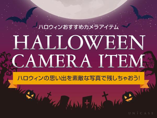 ハロウィンにおすすめ!カメラアイテム特集