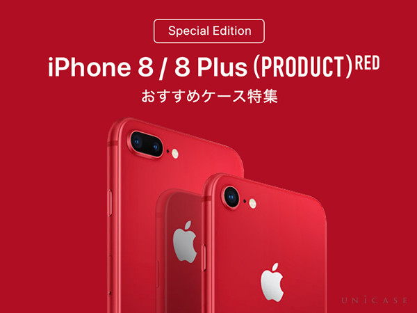 iPhone8/8 Plus(PRODUCT)RED おすすめiPhoneケース特集