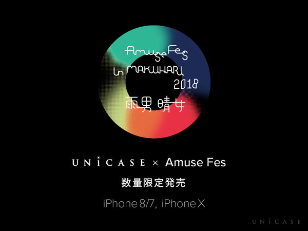 【Amuse Fes in MAKUHARI 2018 –雨男晴女 -】UNiCASE限定コラボiPhone8/7,iPhoneX ケース発売!