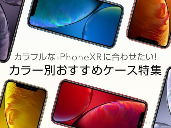 29d5bca167 カラフルなiPhoneXRに合わせたい!カラー別おすすめケース特集   UNiCASE ...