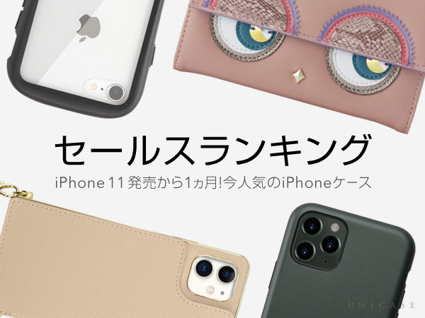 iPhone11, iPhone11 Pro, iPhone11 Pro Max発売から1ヵ月!今人気のおすすめiPhoneケース特集