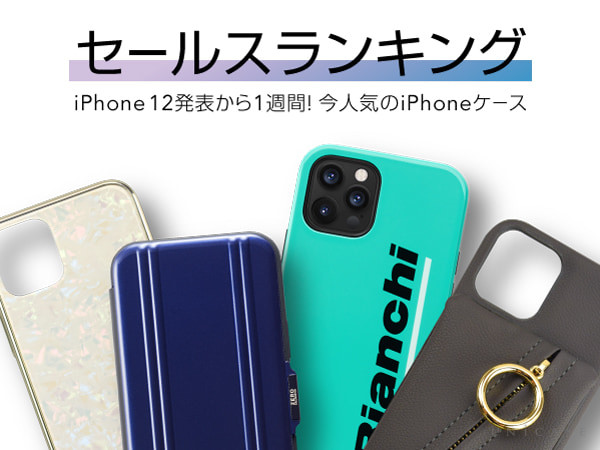 【iPhone12/12 Pro/12 mini/12 Pro Max ケース・フィルムランキング】発表から1週間、いま人気のアイテム