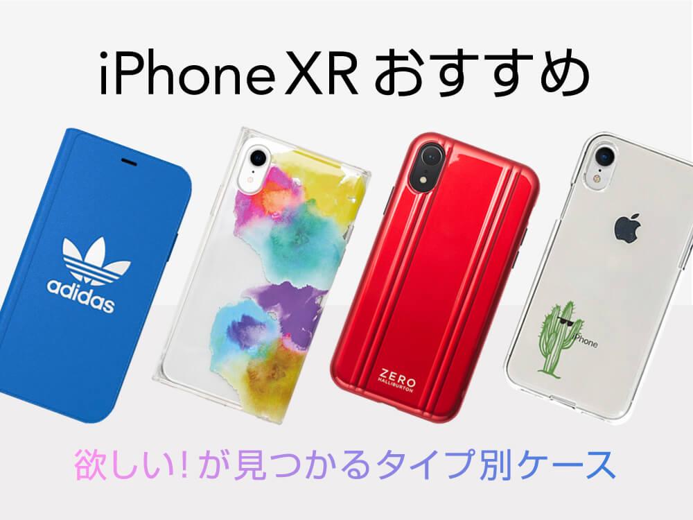36fde5d9a3 iPhone XR ケース】おすすめブランドやおしゃれなiphoneケースを 人気順 ...