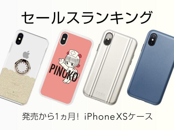 iphone xs ケース 人気順 おしゃれでかわいいiphoneケースはunicase