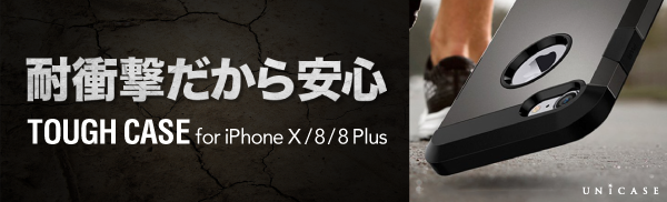 タフケース for iPhone X / 8 / 8 Plus