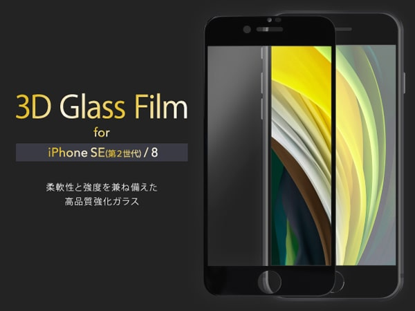 【iPhoneSE(第2世代)/8 フィルム】3D Glass Film パワーサポート