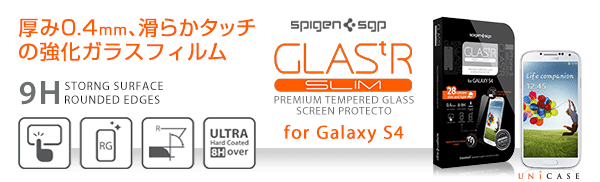 GALAXY S4ガラスフィルム Oleophobic Coated Tempered Glass GLAS.t R SLIM