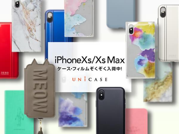 cf19d9be35 最新機種iPhoneXs,iPhoneXs Max,iPhoneXR対応ケース続々入荷中!