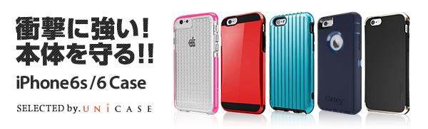 58286790ef iPhone6s/6をしっかり守る、衝撃に強いケースをご紹介!