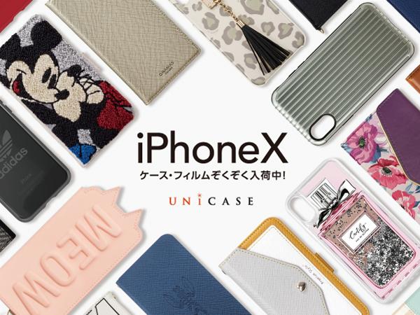 大注目のiPhoneX対応ケース登場!