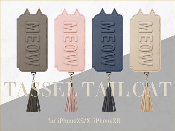 63bab4dd91 「UNiCASE」オリジナルブランドラインTassel Tail CatがiPhoneXS/X,XS Max. 大人気!手帳型iPhoneケース