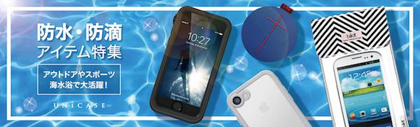 5eb51f2cd6 防水・防滴iPhoneケース・アクセサリー特集 | UNiCASE