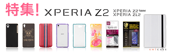 Xperia Z2 Tablet ケース・フィルム特集
