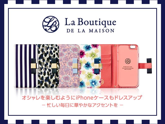 限定コラボiPhone6ケース La Boutique DE LA MAISON(ラ ブティック ドゥ ラ メゾン) 008adf2fd93b