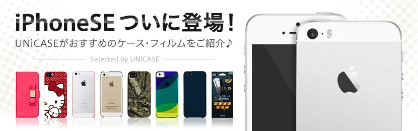 iPhone SE発売発表 UNiCASEおすすめのケース・フィルム・アクセサリーをピックアップ!
