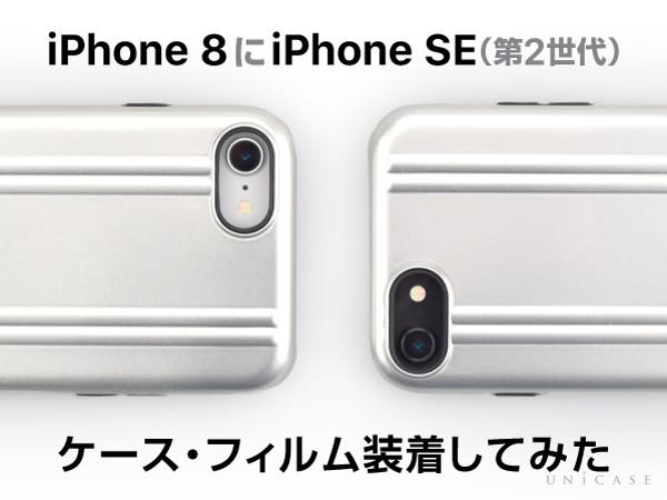 iPhone8にiPhoneSE(第2世代)ケース・フィルムを装着してみた ...