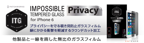 iPhone6 保護フィルム ITG PRO Plus Privacy - Impossible Tempered Glass