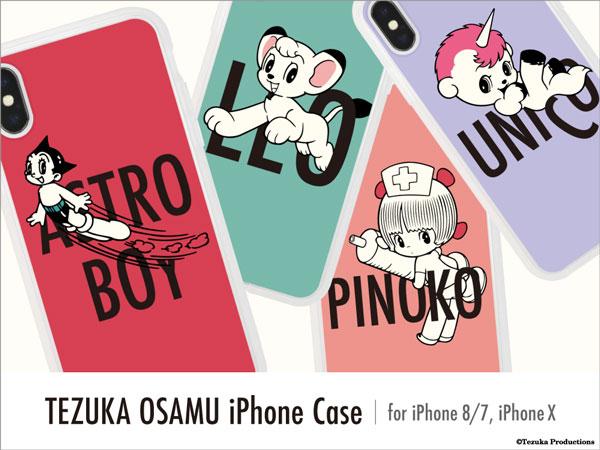 "aff2d5d13d 手塚治虫生誕90周年を記念した""TEZUKA OSAMU HYBRID CASE for iPhone8/"